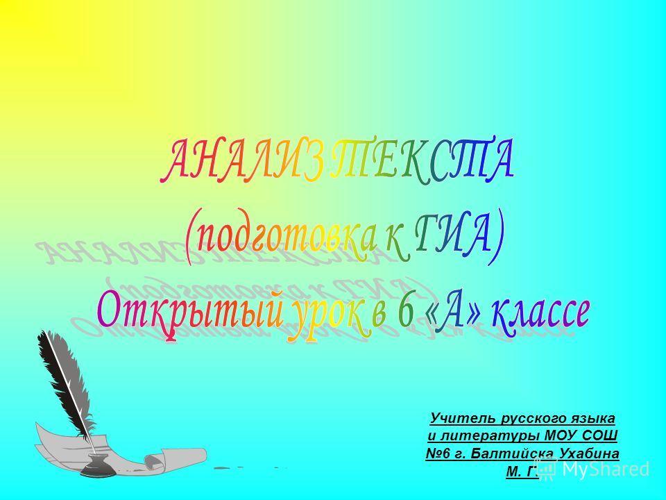 Учитель русского языка и литературы МОУ СОШ 6 г. Балтийска Ухабина М. Г.