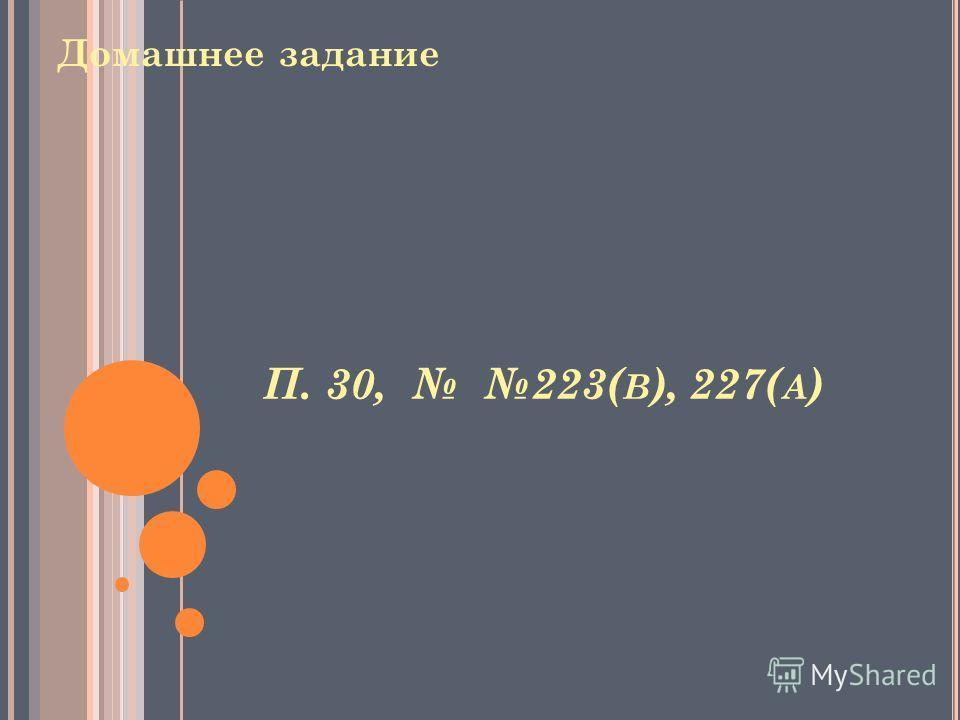 П. 30, 223( В ), 227( А ) Домашнее задание