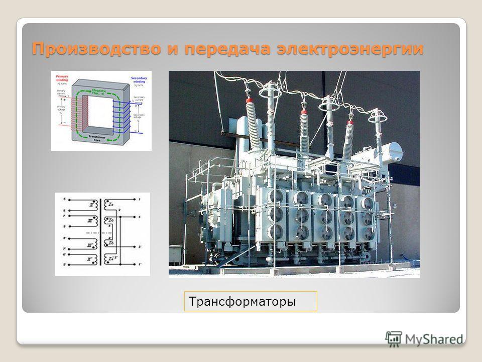 Производство и передача электроэнергии Трансформаторы