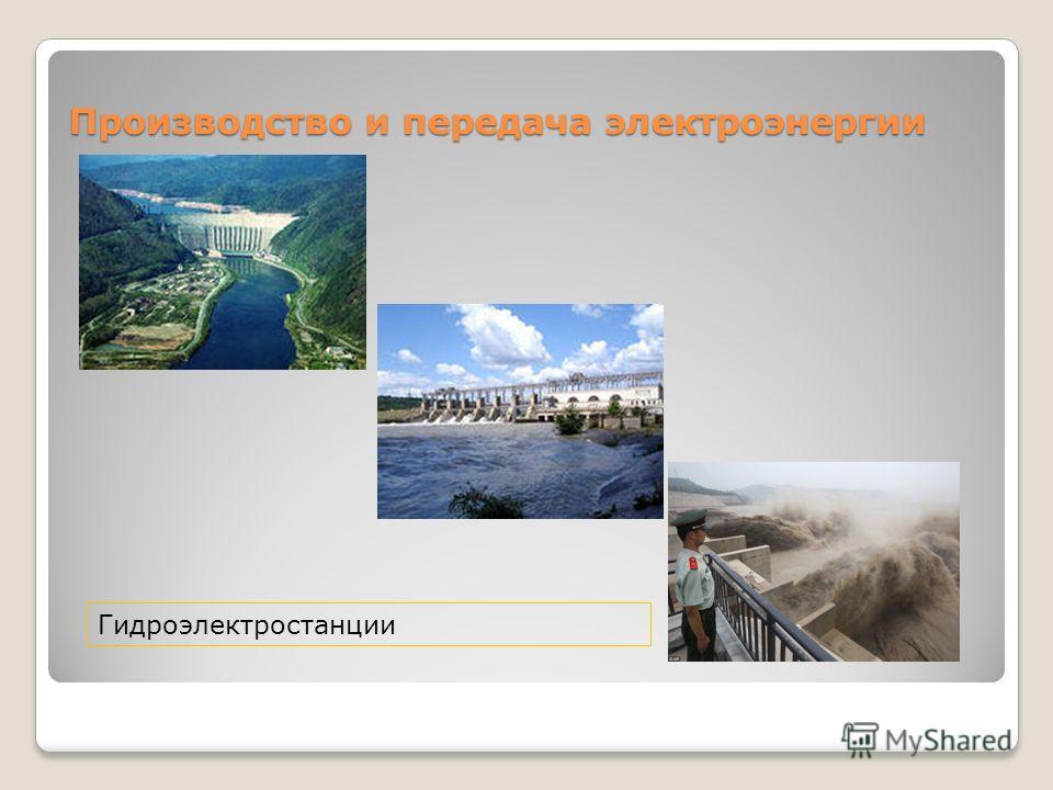 Производство и передача электроэнергии Гидроэлектростанции