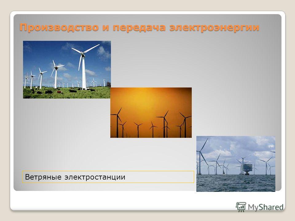 Производство и передача электроэнергии Ветряные электростанции