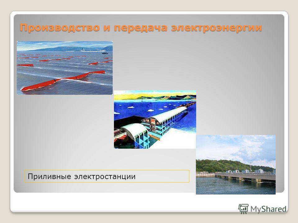 Производство и передача электроэнергии Приливные электростанции