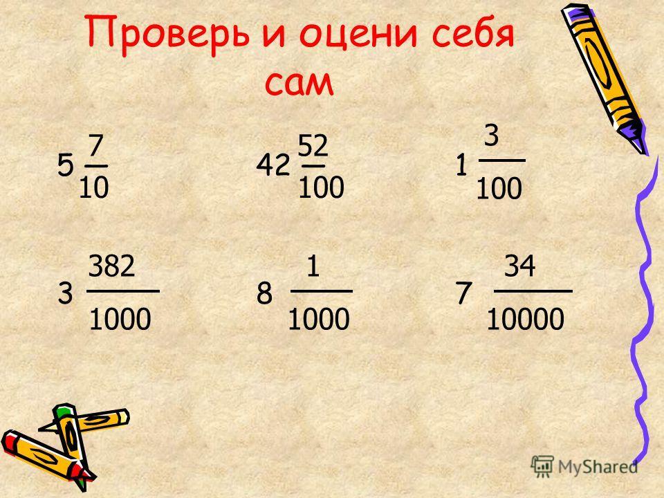 Проверь и оцени себя сам 5 42 1 3 8 7 7 10 52 100 3 100 382 1000 1 1000 34 10000