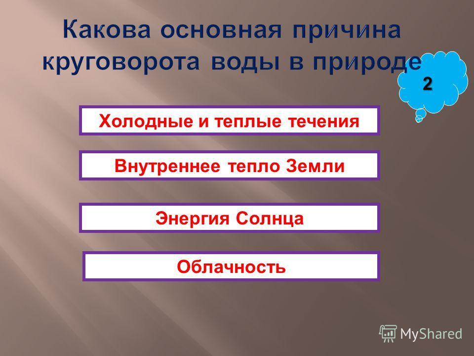 Каспийское Дон Ангара Иртыш Балхаш Лена Чад 2