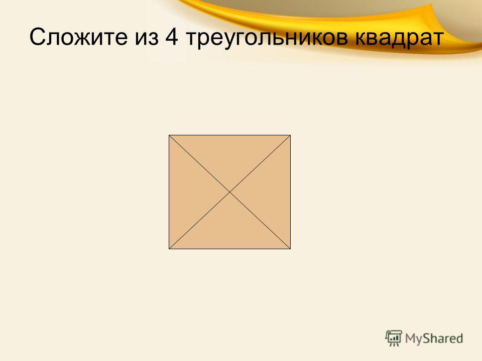 Сложите из 4 треугольников квадрат