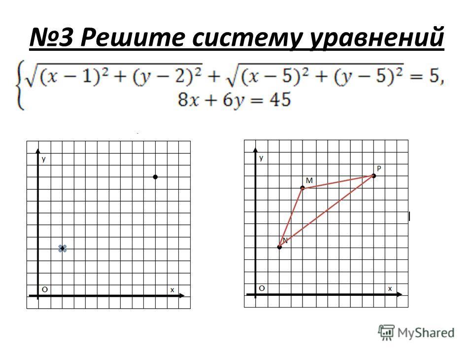 3 Решите систему уравнений