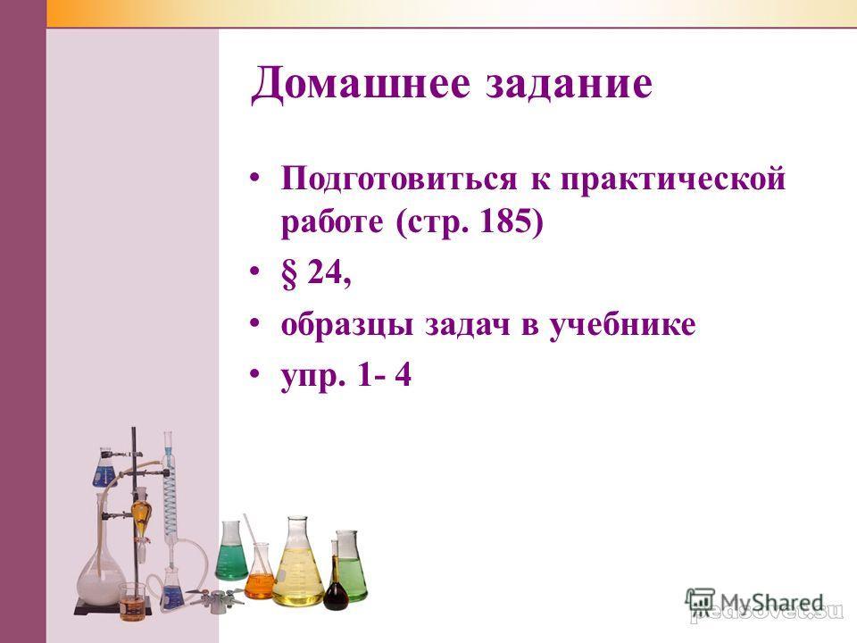 Домашнее задание Подготовиться к практической работе (стр. 185) § 24, образцы задач в учебнике упр. 1- 4