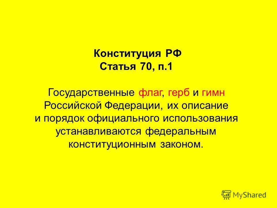 КОНСТИТУЦИЯ – основной закон государства, определяющий его общественное и государственное устройство, основные права и обязанности граждан. Принята 12 августа 1993 года.