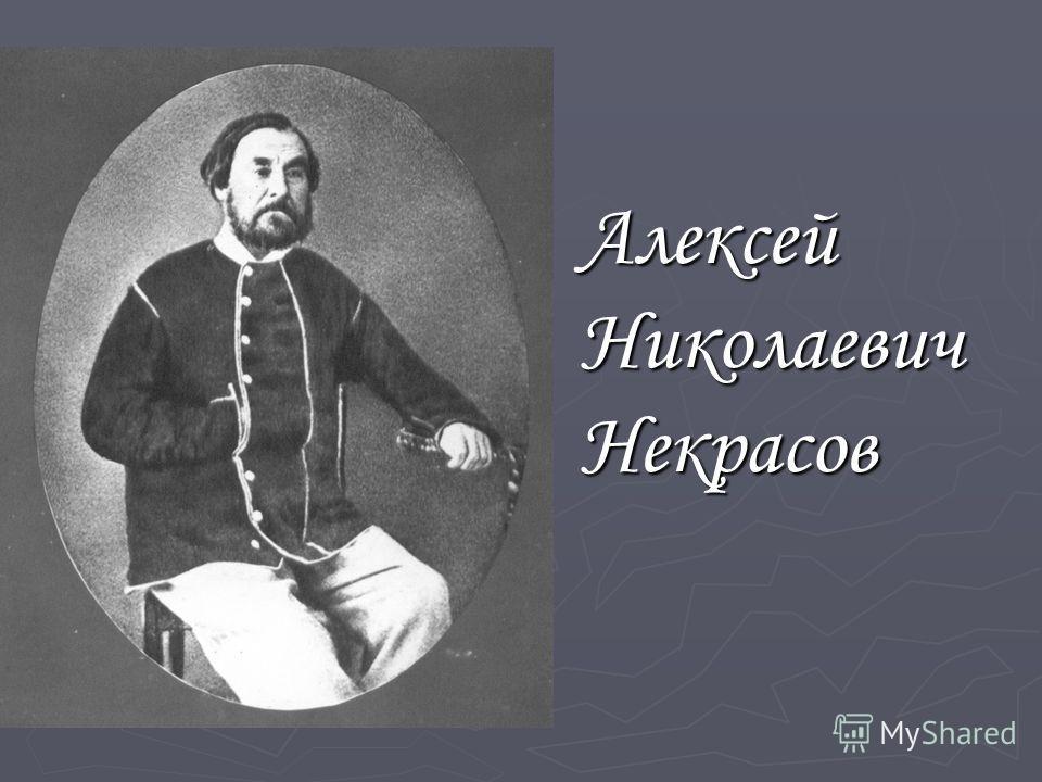 Алексей Николаевич Некрасов