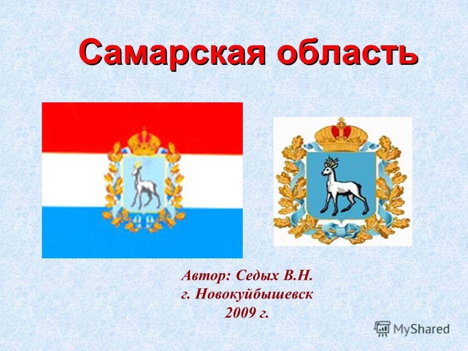 Автор: Седых В.Н. г. Новокуйбышевск 2009 г. Самарская область Самарская область