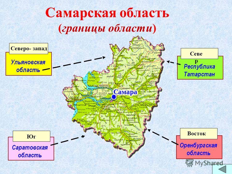 Самарская область (границы области) Ульяновская область Саратовская область Республика Татарстан Оренбургская область Северо- запад Юг Севе р Восток