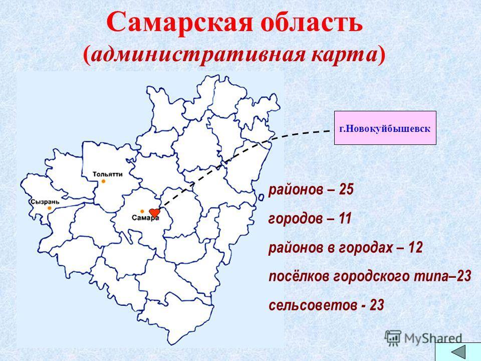 Самарская область (административная карта) г.Новокуйбышевск районов – 25 городов – 11 районов в городах – 12 посёлков городского типа–23 сельсоветов - 23
