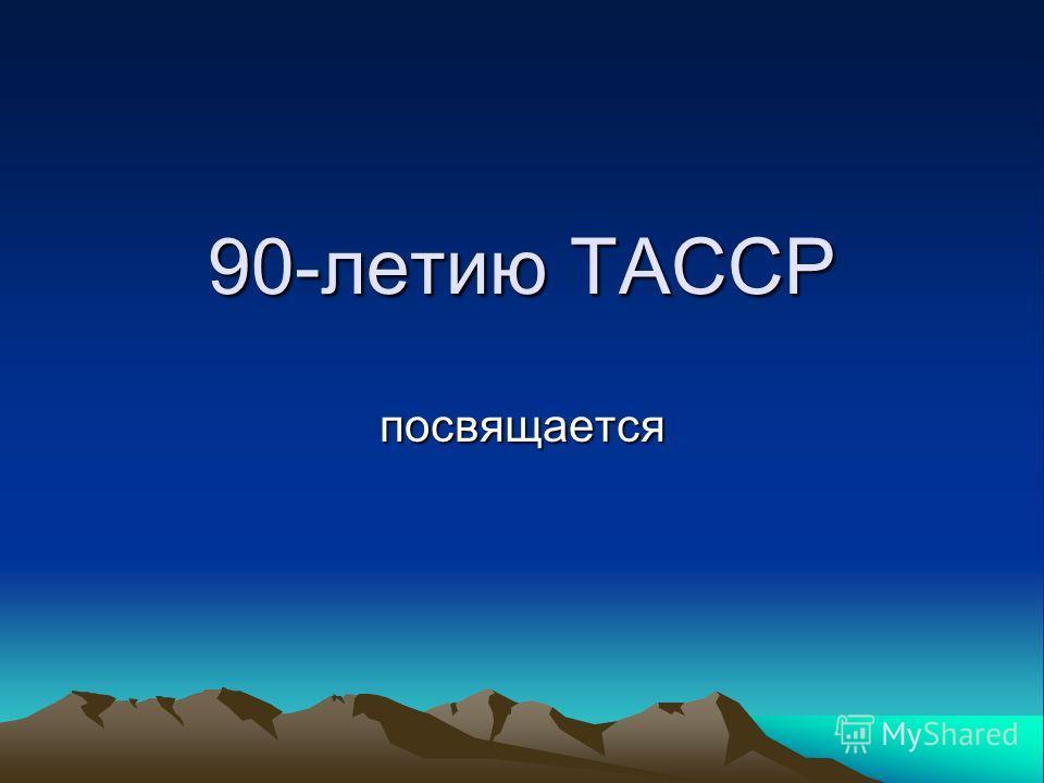90-летию ТАССР посвящается