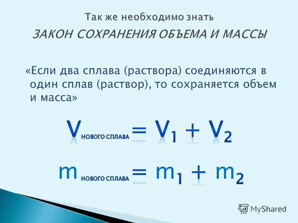«Если два сплава (раствора) соединяются в один сплав (раствор), то сохраняется объем и масса»
