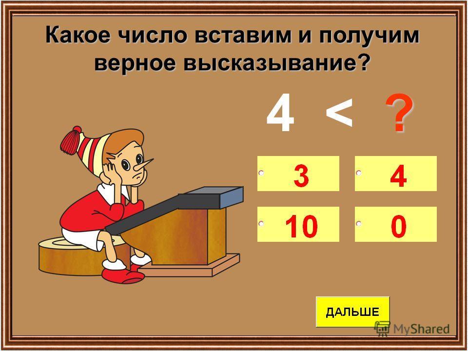 Какое число вставим и получим верное высказывание? ? 8 > ?