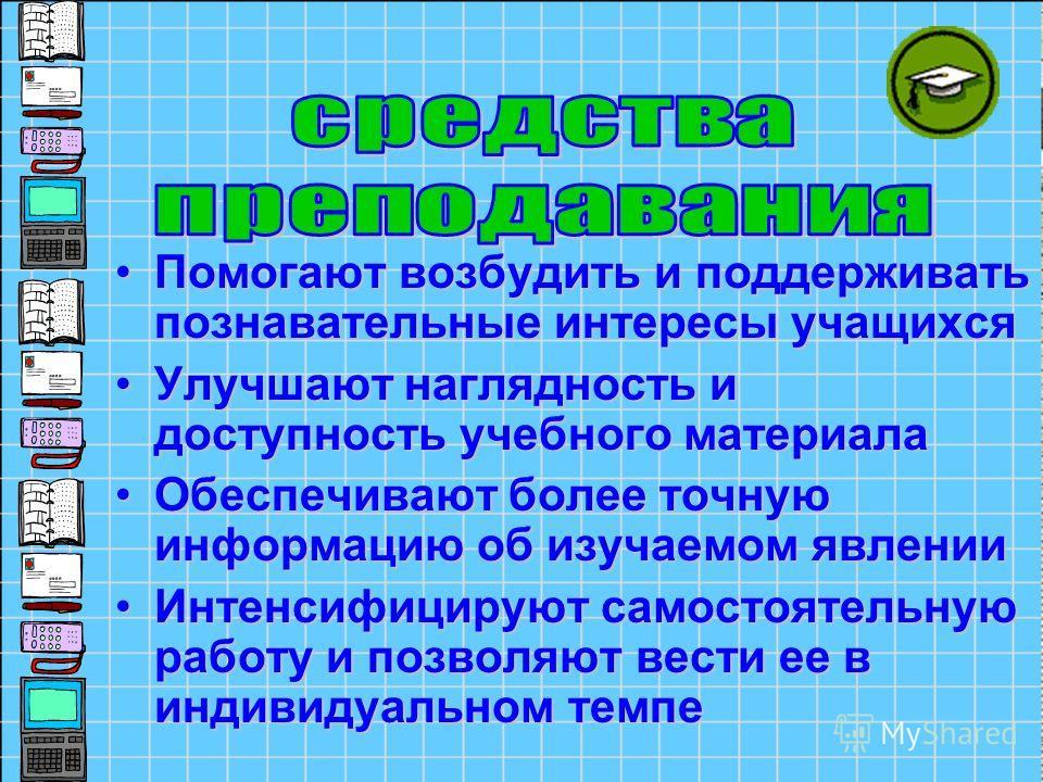 - это объекты, созданные человеком, а также предметы естественной природы, используемые в образовательном процессе в качестве носителей учебной информации и инструмента деятельности педагога