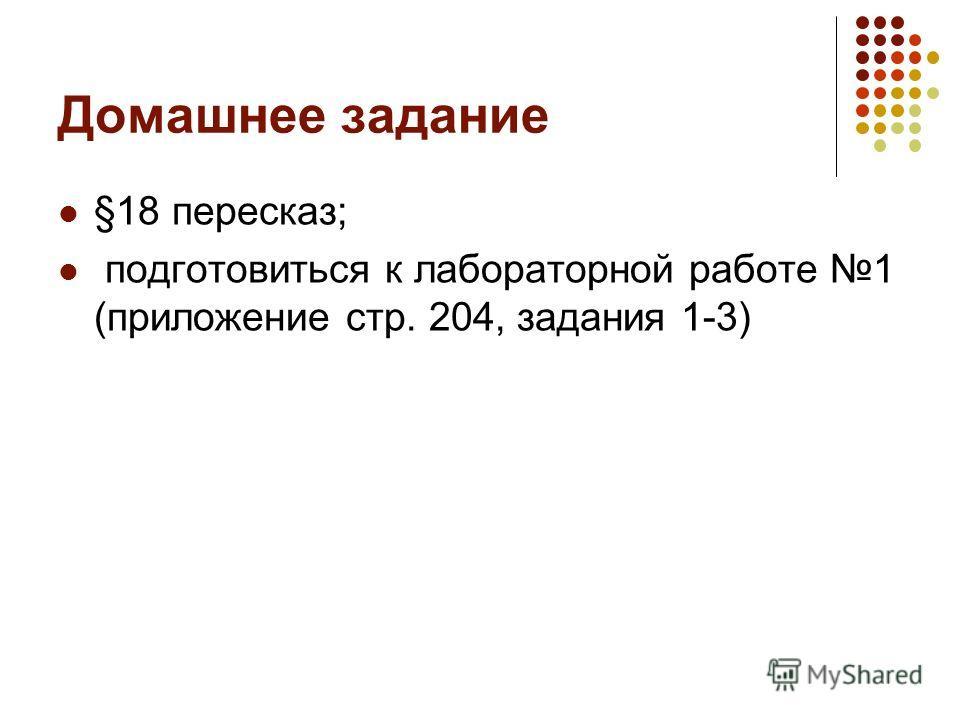 Домашнее задание §18 пересказ; подготовиться к лабораторной работе 1 (приложение стр. 204, задания 1-3)
