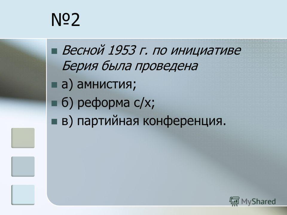 2 Весной 1953 г. по инициативе Берия была проведена а) амнистия; б) реформа с/х; в) партийная конференция.