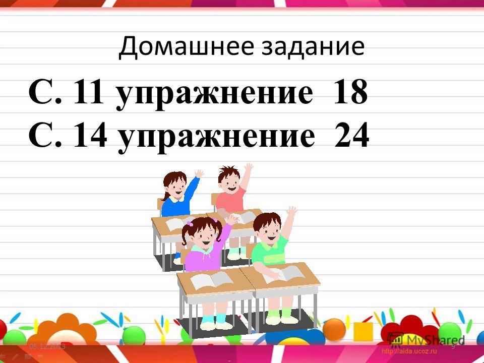 Домашнее задание 05.12.20139 С. 11 упражнение 18 С. 14 упражнение 24