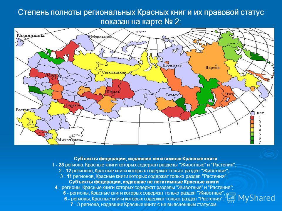 Степень полноты региональных Красных книг и их правовой статус показан на карте 2: Субъекты федерации, издавшие легитимные Красные книги 1 - 23 региона, Красные книги которых содержат разделы