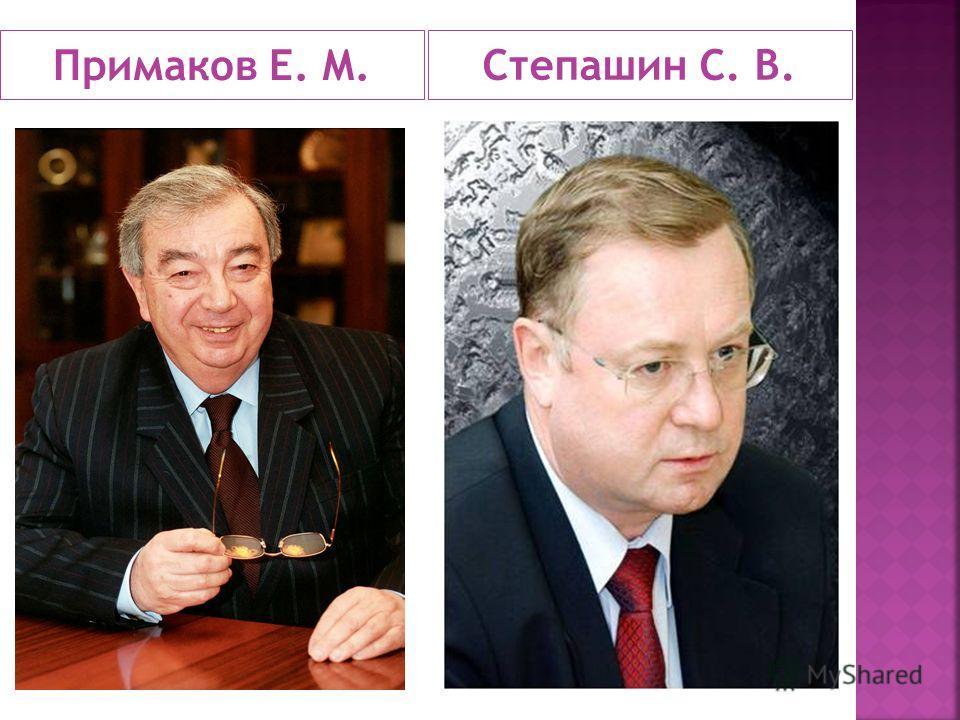 Примаков Е. М. Степашин С. В.