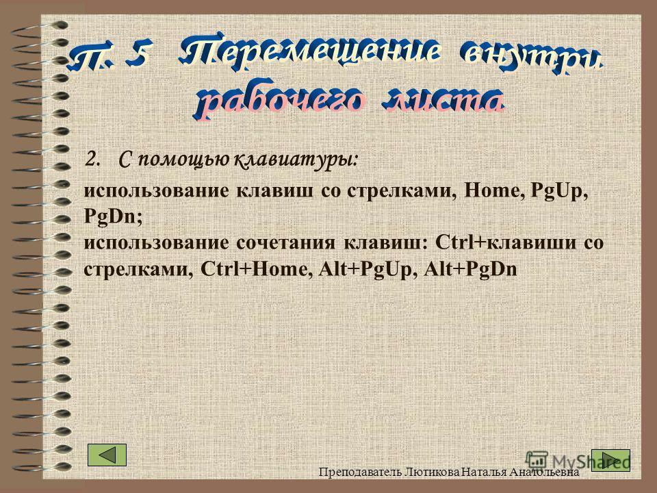 1. С помощью полос прокрутки Преподаватель Лютикова Наталья Анатольевна