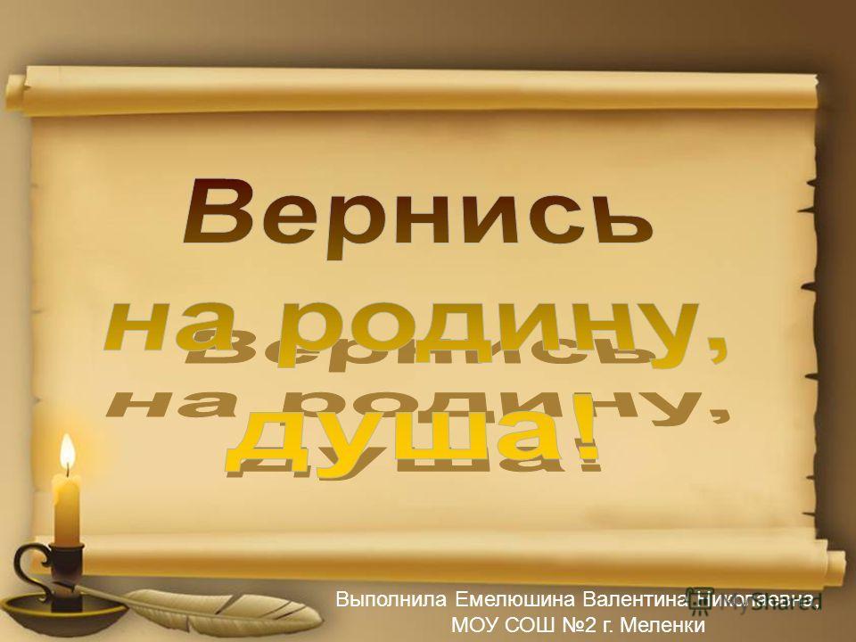 Выполнила Емелюшина Валентина Николаевна, МОУ СОШ 2 г. Меленки