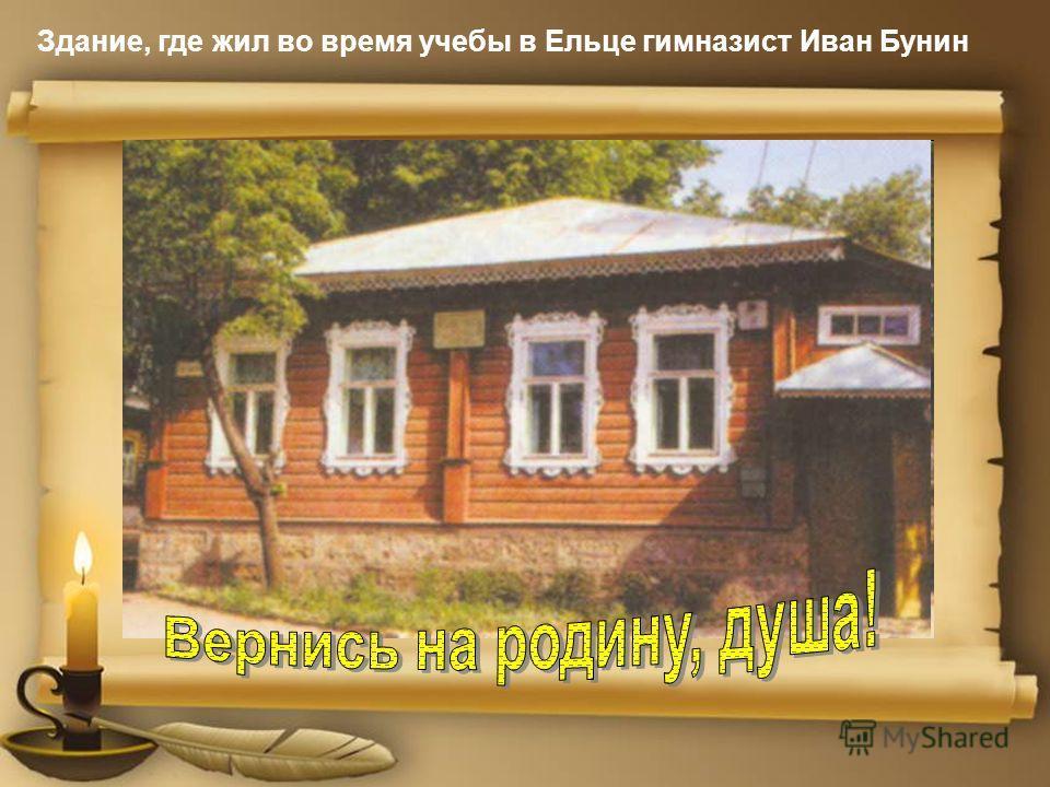 Здание, где жил во время учебы в Ельце гимназист Иван Бунин