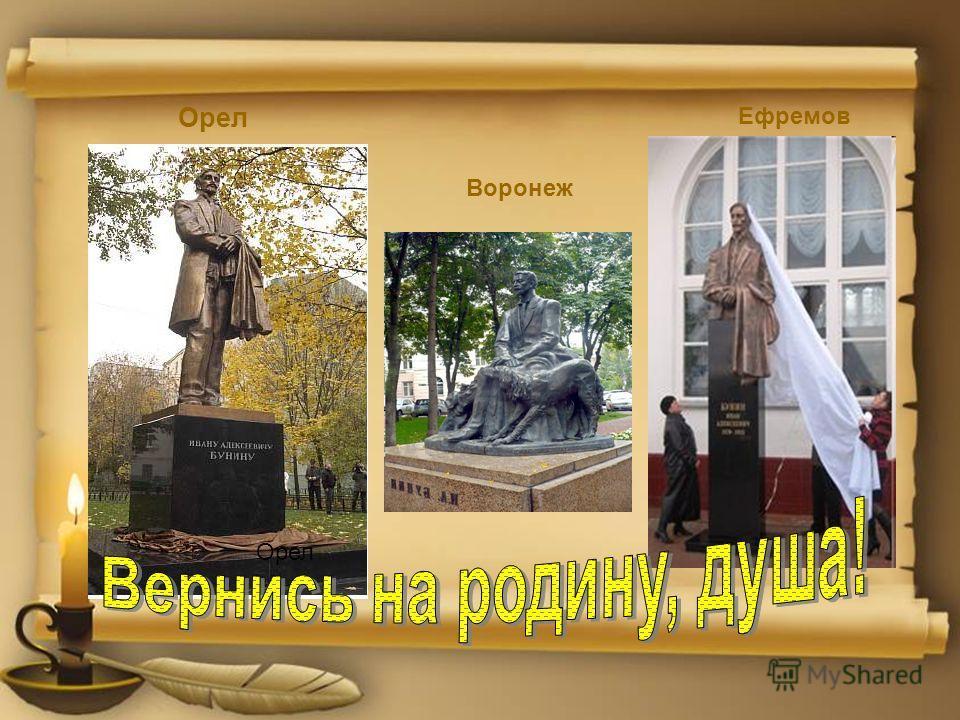 Орел Воронеж Ефремов