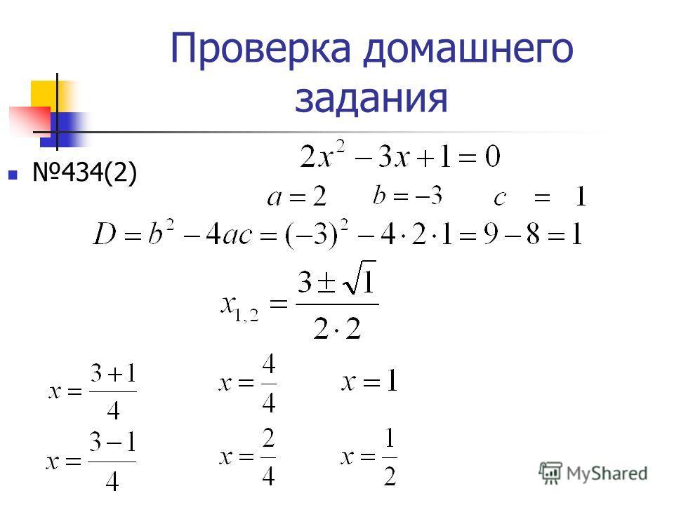Проверка домашнего задания 434(2)