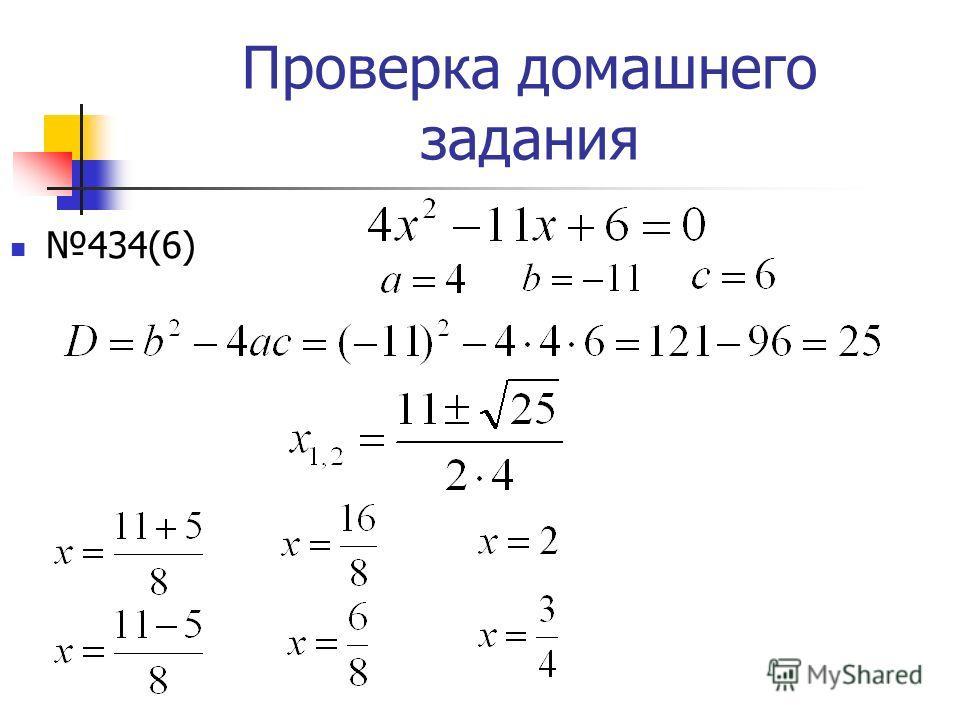 Проверка домашнего задания 434(6)