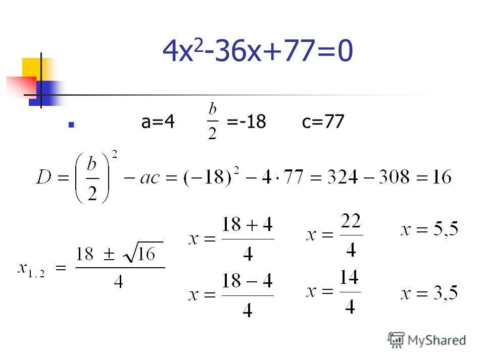 4x 2 -36x+77=0 a=4 =-18 c=77