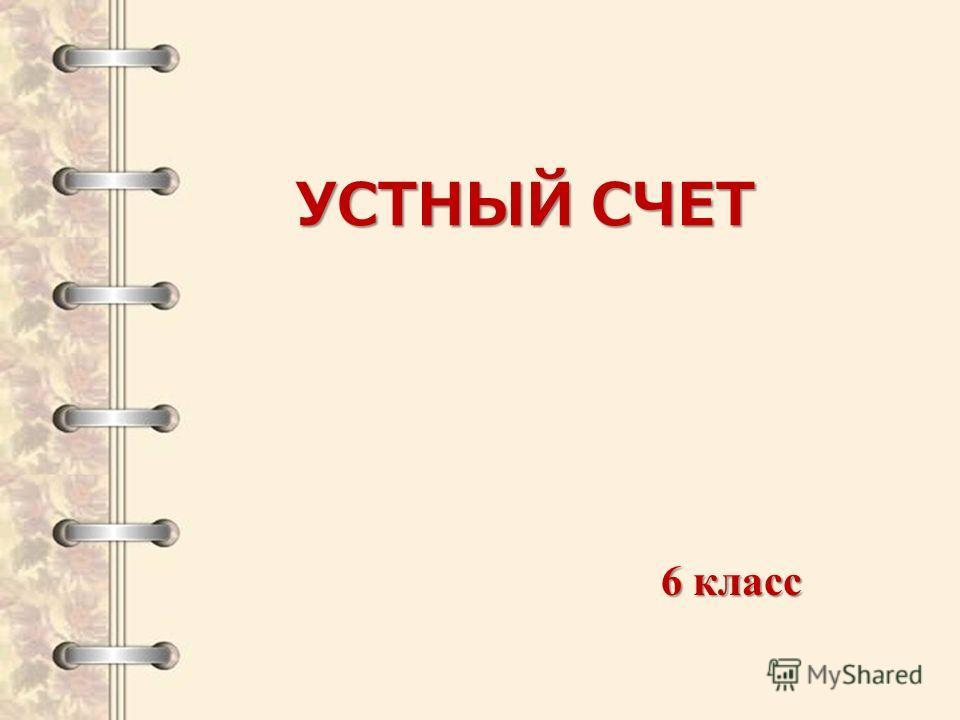 УСТНЫЙ СЧЕТ 6 класс