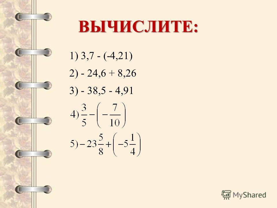 ВЫЧИСЛИТЕ: 1) 3,7 - (-4,21) 2) - 24,6 + 8,26 3) - 38,5 - 4,91