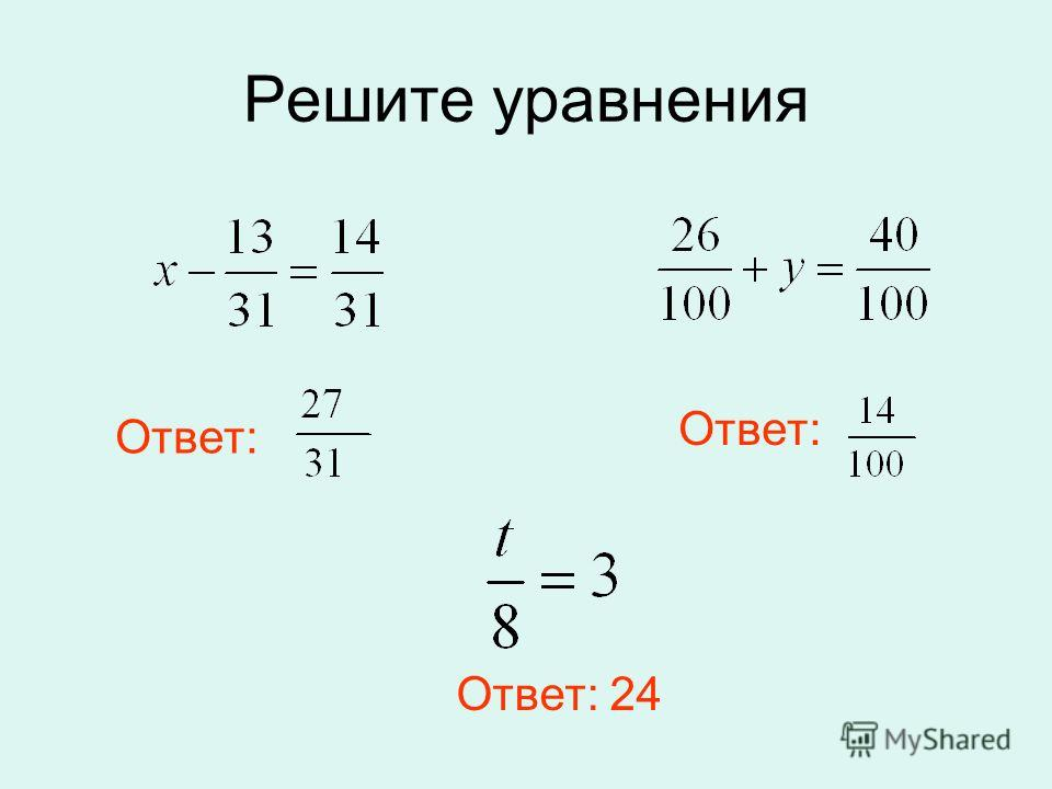 Решите уравнения Ответ: Ответ: 24