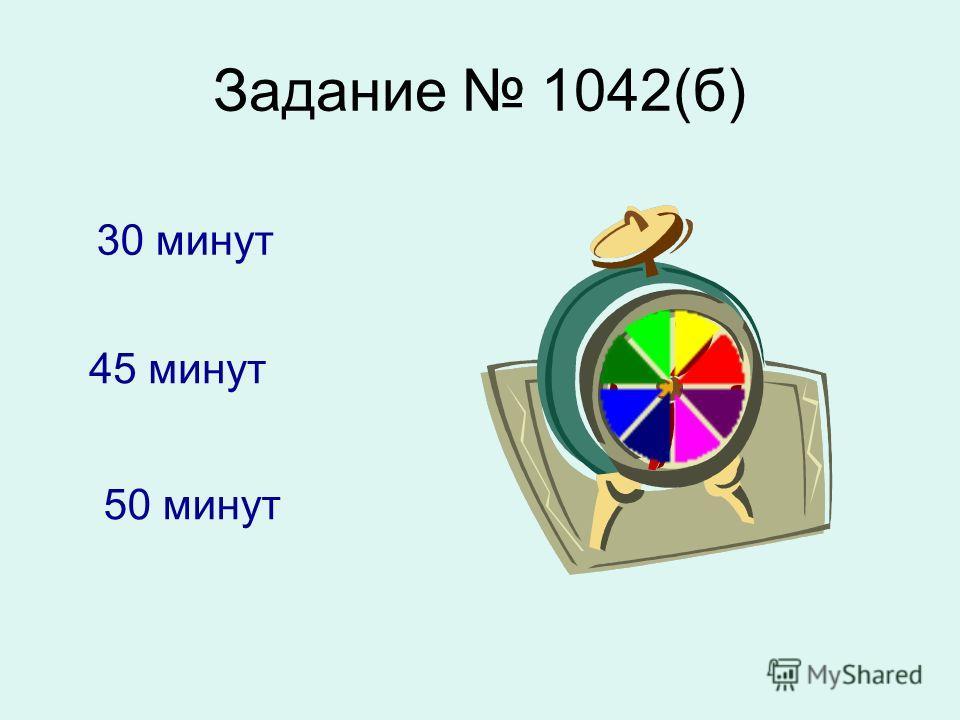 Задание 1042(б) 30 минут 45 минут 50 минут