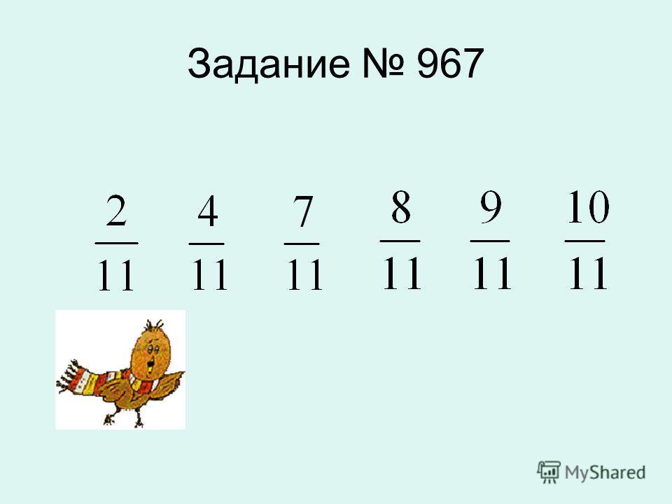 Задание 967