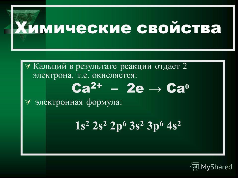 Картинки по запросу кальций химические свойства