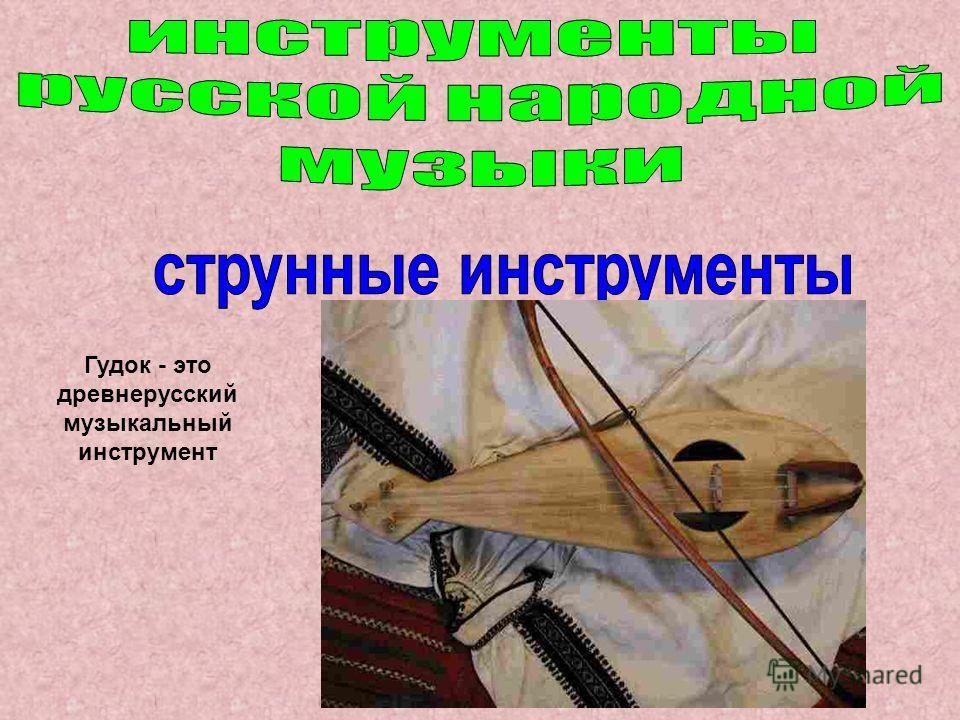 Гудок - это древнерусский музыкальный инструмент