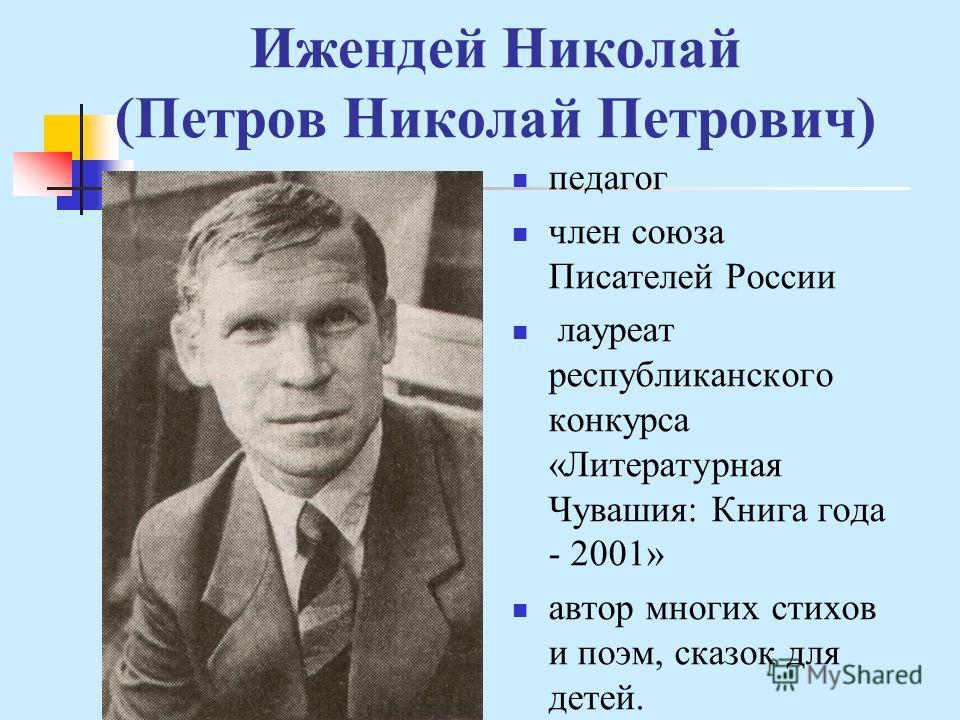 «Самая читаемая детская книга на чувашском языке»