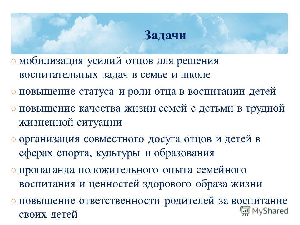 Совет отцов Красночетайского района Цель: Оказание помощи семьям с детьми в трудной жизненной ситуации через активное вовлечение отцов в семейно-воспитательные процессы