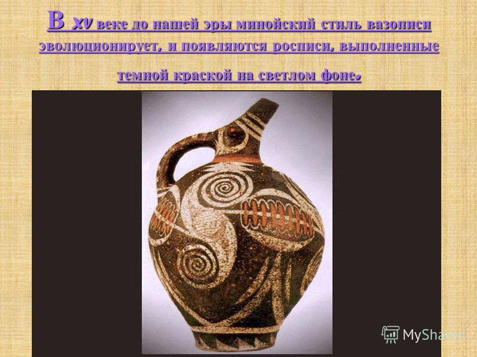 В XV веке до нашей эры минойский стиль вазописи эволюционирует, и появляются росписи, выполненные темной краской на светлом фоне.