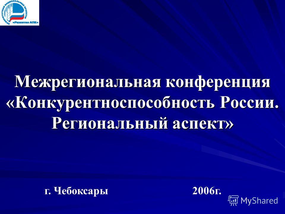Межрегиональная конференция «Конкурентноспособность России. Региональный аспект» г. Чебоксары 2006г.