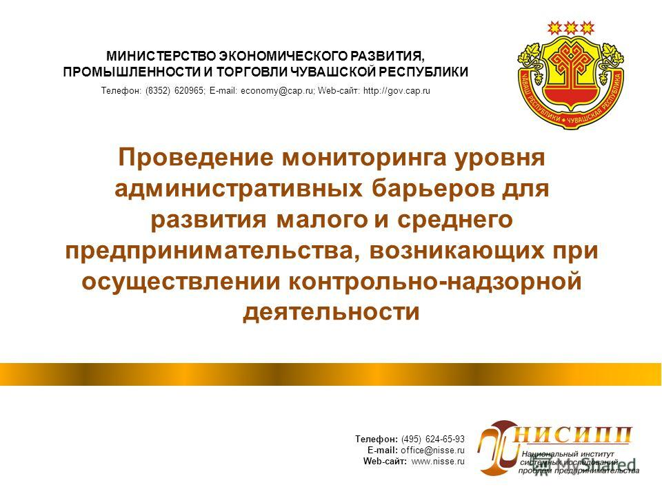 Проведение мониторинга уровня административных барьеров для развития малого и среднего предпринимательства, возникающих при осуществлении контрольно-надзорной деятельности Телефон: (495) 624-65-93 E-mail: office@nisse.ru Web-сайт: www.nisse.ru МИНИСТ