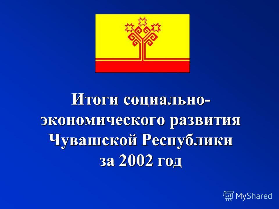 Итоги социально- экономического развития Чувашской Республики за 2002 год