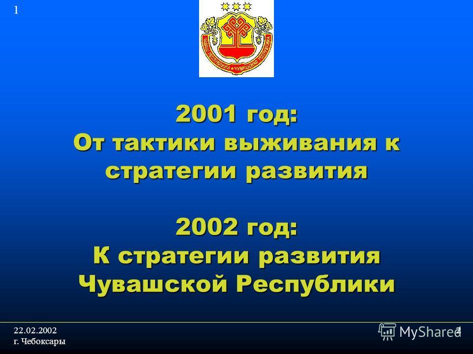 22.02.2002 г. Чебоксары 2 2001 год: От тактики выживания к стратегии развития 2002 год: К стратегии развития Чувашской Республики 2 1