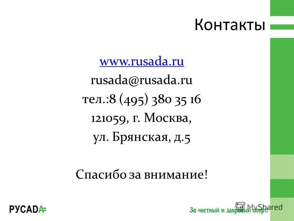 Контакты www.rusada.ru rusada@rusada.ru тел.:8 (495) 380 35 16 121059, г. Москва, ул. Брянская, д.5 Спасибо за внимание!