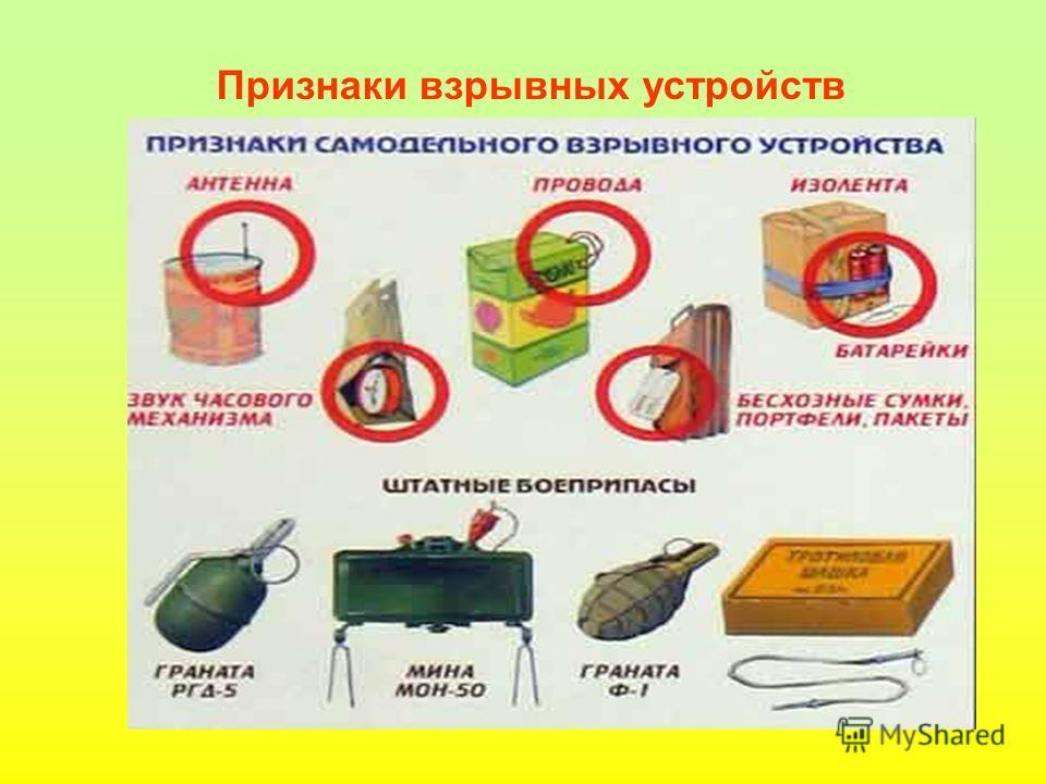 Признаки взрывных устройств