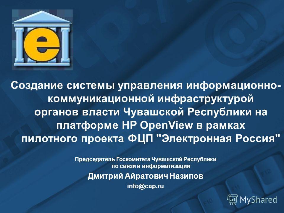 Создание системы управления информационно- коммуникационной инфраструктурой органов власти Чувашской Республики на платформе HP OpenView в рамках пилотного проекта ФЦП