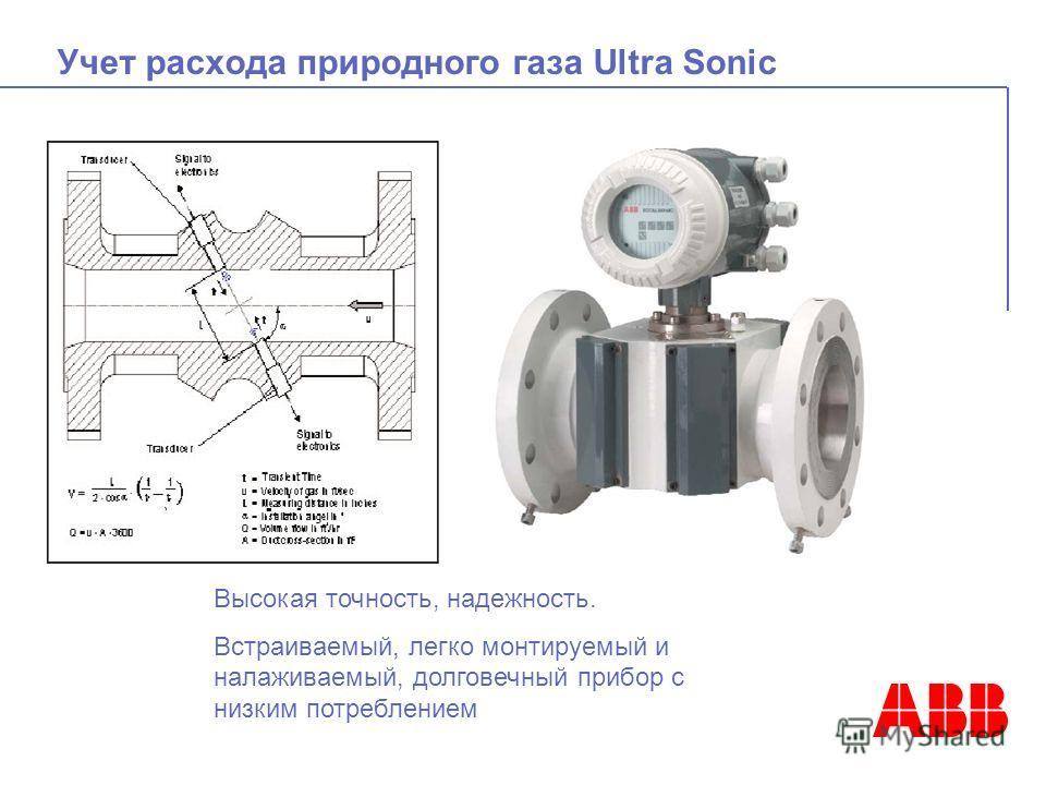 Учет расхода природного газа Ultra Sonic Высокая точность, надежность. Встраиваемый, легко монтируемый и налаживаемый, долговечный прибор с низким потреблением